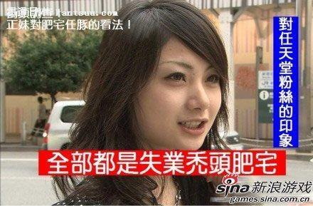 日本女孩对任天堂玩家抱有极大偏见