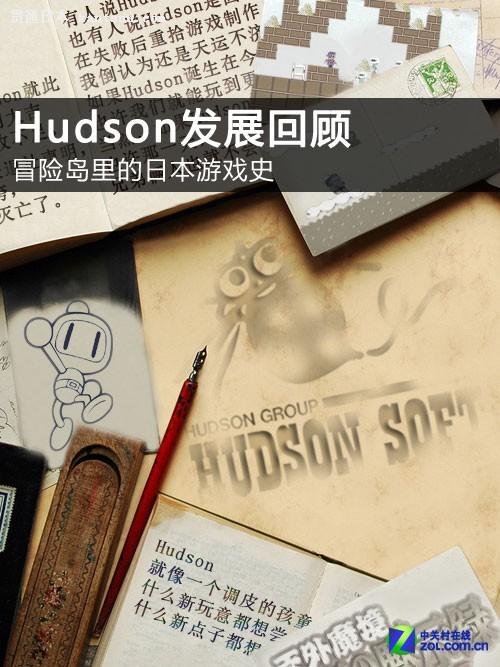 冒险岛上的大淘金者 Hudson业界回忆录