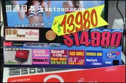 1.13kg 日本原厂四代i5芯富士通S904抵港