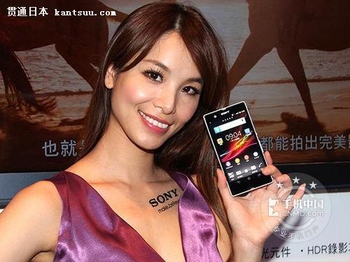 极致三防 索尼L36H广州特惠仅1499元