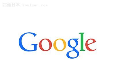 谷歌换logo 扁平化风格/字体十分可爱——贯通日本