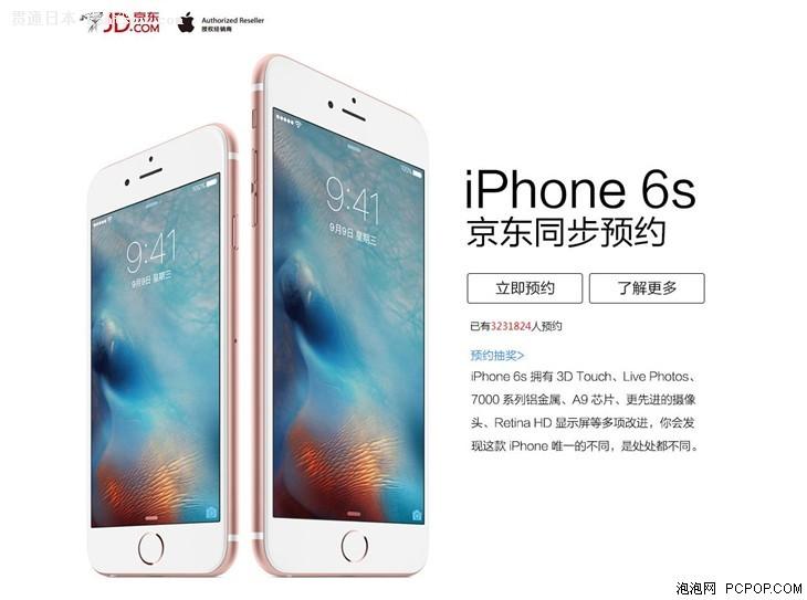 据记者发现,作为国内手机首发的强势渠道京东商城也于12日15点01分开启了iPhone 6s预购,仅三分钟就被抢购一空。同时,记者进入京东相关页面还发现,京东为iPhone 6s的购买附加了诸如下单一小时极速达、白条分期免息和以旧换新等特色服务,从多种角度为消费者购买新iPhone提供了快捷便利的服务,不失为除了苹果官网之外的购买渠道首选。 免息打白条 拯救月光族 据悉,京东在此次预约活动期间,所有参加预约的用户,都可以参与抽奖赢取四大智能神器:云麦好轻智能体重秤、爱拼图智能体脂秤、乐范智能水