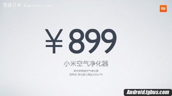 小米下午推出新品:899元的空气净化器
