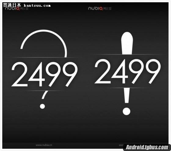 pro:2499元/无边框——贯通日本