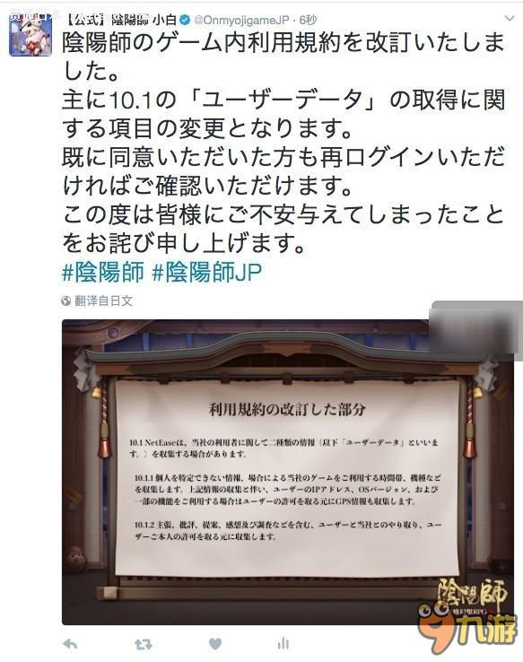 《阴阳师》上线日本次日登顶免费榜首,最先火的是隐私条款
