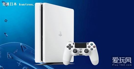 颜值高遭哄抢!白色PS4 Slim日本首周销量曝光