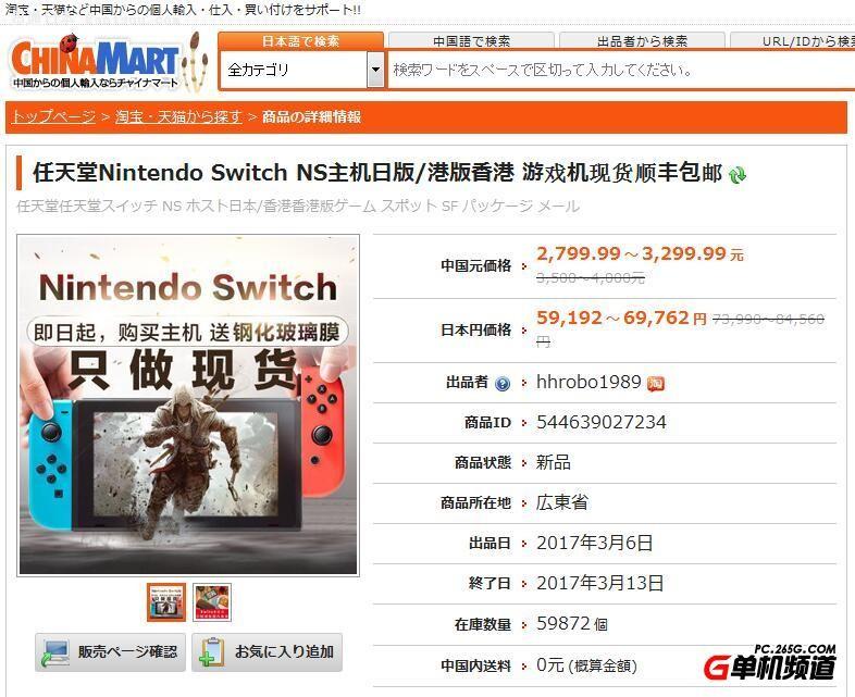 Switch热销抢购难 淘宝库存充足引日本玩家热议