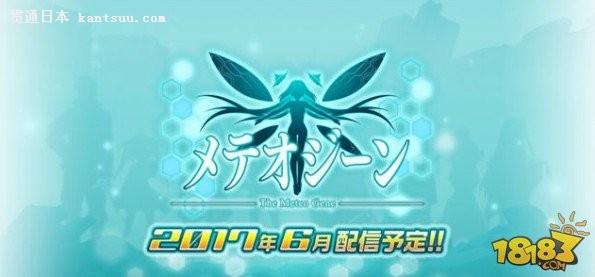 回合制RPG《末日之子》即将于6月在日本正式运营