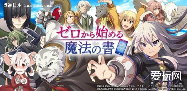 组建自己的团队 《从零开始的魔法书》登陆日本