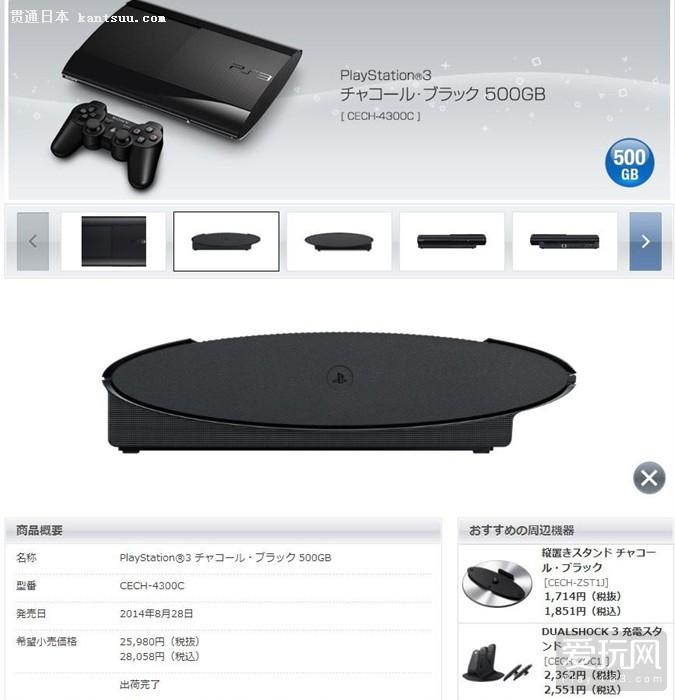 时代落幕:日本PlayStation官网正式宣布PS3停产