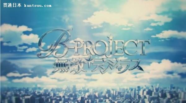 日本偶像组合手游 《B-PROJECT无敌危险》6月降临