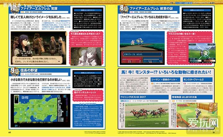 电玩通游戏选:日本玩家最爱的模拟类游戏