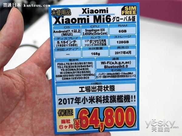 4000元小米6在日本成