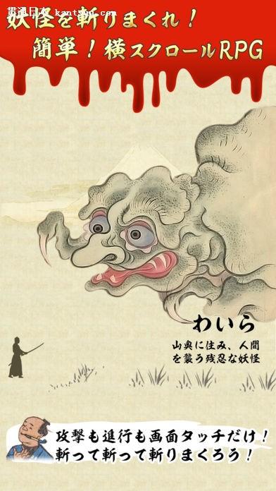 和风RPG《日本恐怖故事》上架 横向卷轴RPG游戏
