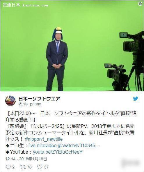 日本一也要开直播会!2018年夏主机游戏阵容大公开