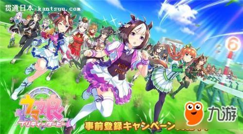 《赛马少女Pretty Derby》日本预约即日正式开始