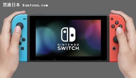 任天堂Switch日本销量突破400万 超过NGC总和