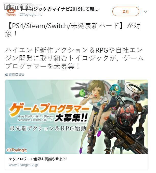 日本开发商正在招人为未公布新主机制作游戏