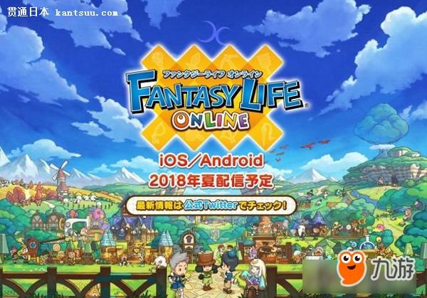 主机游戏改手游!《幻想生活Online》日本GoodlePlay预约注册活动开始